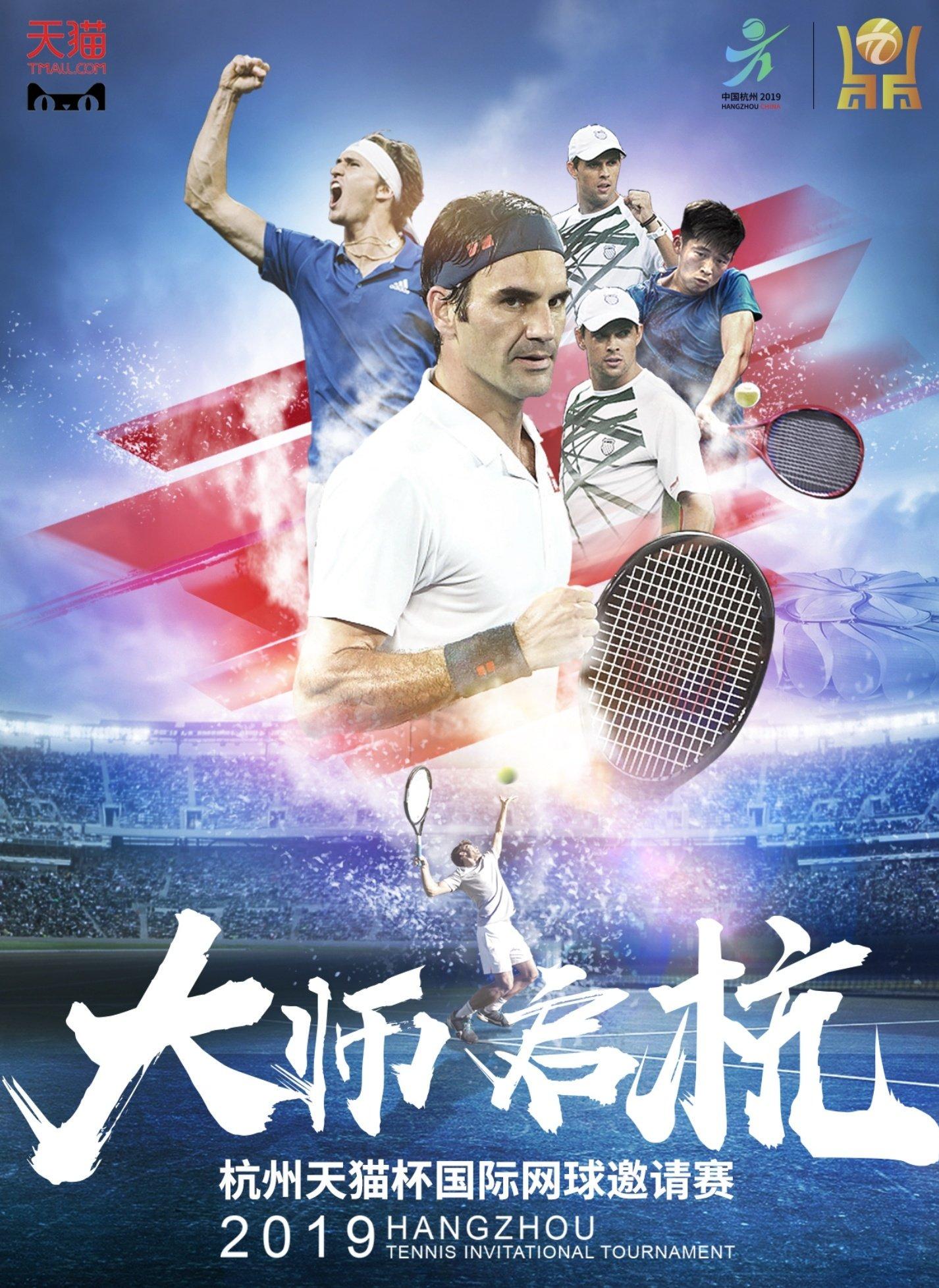 Federer Zverev Hangzhou